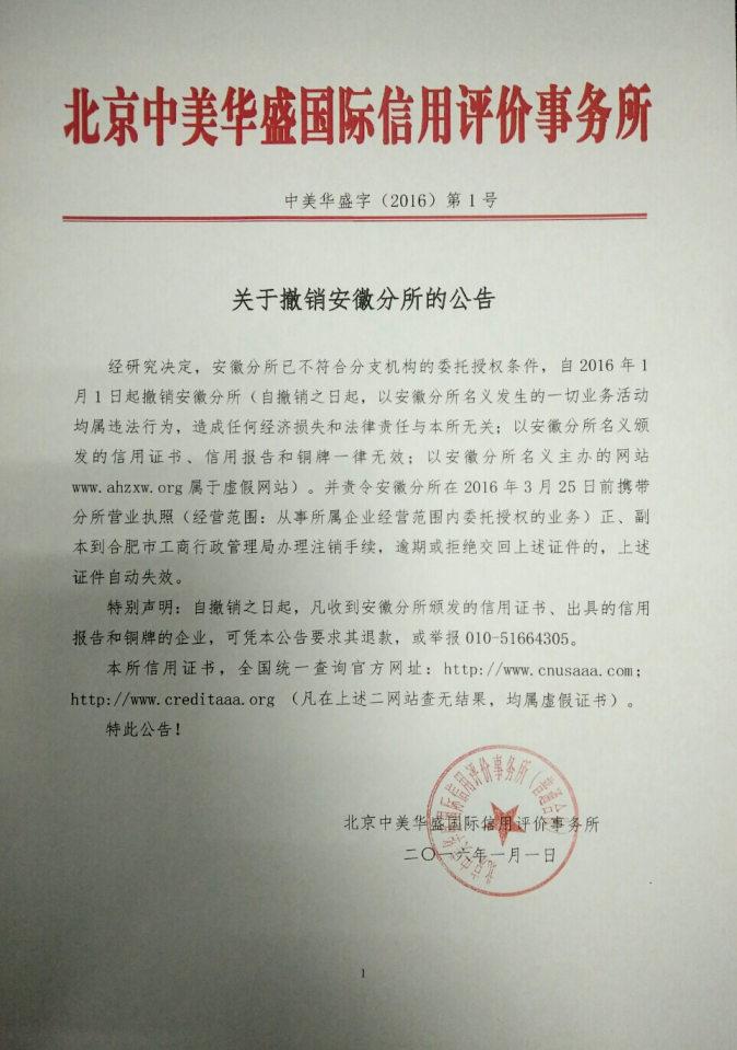 北京中美华盛国际信用评价事 红头文件--网上.jpg